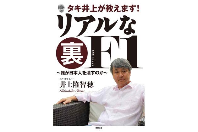 『タキ井上が教えます! リアルな裏F1~誰が日本人を潰すのか~』/著者:井上隆智穂
