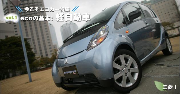 今すぐエコカー特集vol.1 ecoの基本!軽自動車