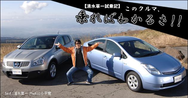 【清水草一試乗記】このクルマ、乗ればわかるさ!!vol.2 トヨタ プリウス&日産 デュアリス編