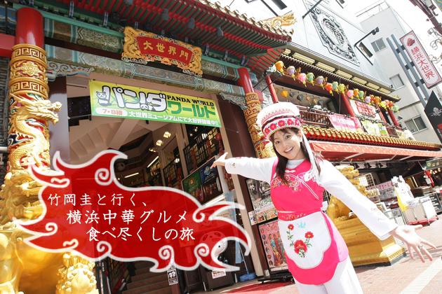 横浜中華街 横浜大世界で中国を堪能