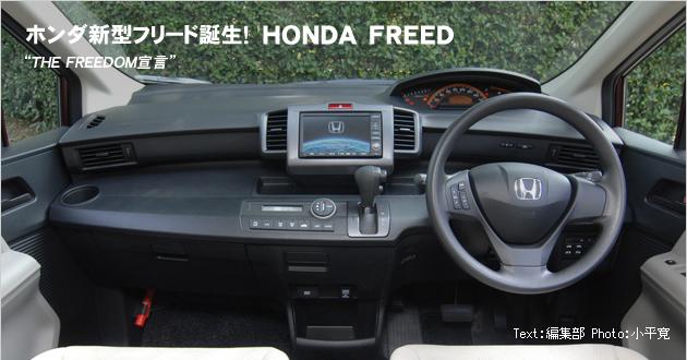 ホンダ フリード 新型車解説