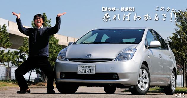 【清水草一試乗記】このクルマ、乗ればわかるさ!!vol.3 新旧ハイブリッドカー超絶徹底比較