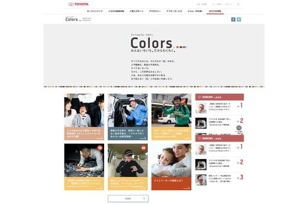 キュレーション型ライフスタイルマガジン『Colors. みんないろいろ、だからわくわく。』