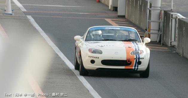 マツダフェスタ 2008 メディア対抗レースレポート