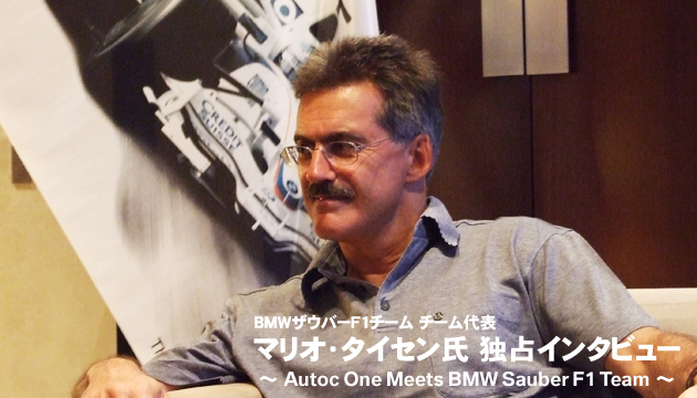 マリオ・タイセン氏 独占インタビュー 【BMWザウバーF1チーム】
