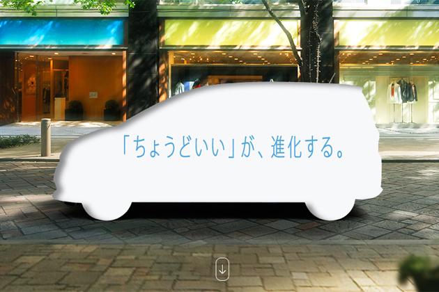 ホンダ 新型フリード(2016年秋発売)