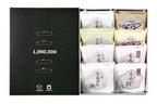 マツダ×にしき堂「ロードスター100万台記念パッケージ」のもみじ饅頭を発売