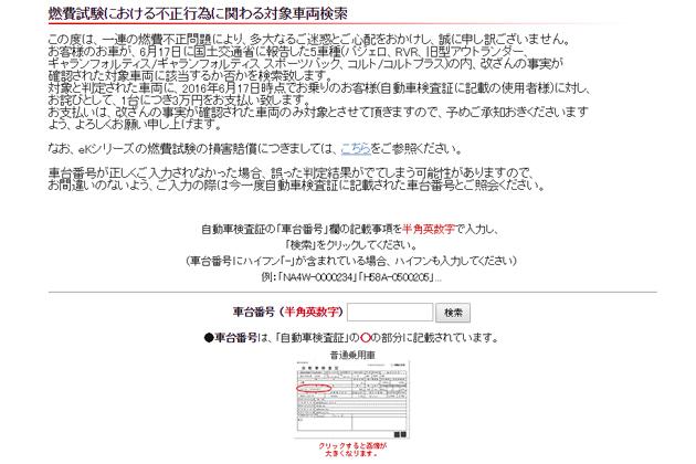 三菱 燃費不正 損害賠償対象車両(登録車)検索システム