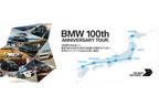 BMWグループ創立100周年記念イベントを全国7都市で開催