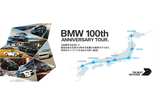 BMW 100th ANNIVERSARY TOUR