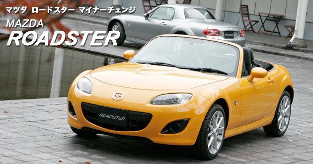マツダ ロードスター(2008年マイナーチェンジモデル)新型車解説