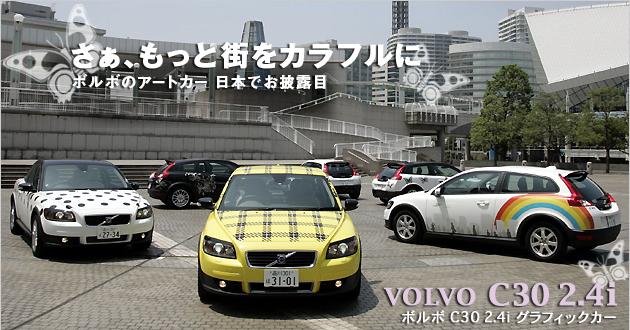ボルボ C30 2.4i クラシックカー 試乗会レポート