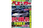 これがスバルの新型車戦略だ!富士重工業改め「SUBARU」の今後【ベストカー2016年8月10日号】