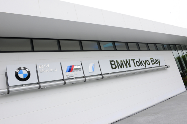 "「BMW GROUP Tokyo Bay」グランドオープニング ""THE NEXT 100 YEARS""レポート[2016年7月8日(金)/会場:BMW GROUP Tokyo Bay(東京都江東区)"