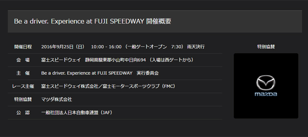 Be a driver. Experience at FUJI SPEEDWAY 開催概要