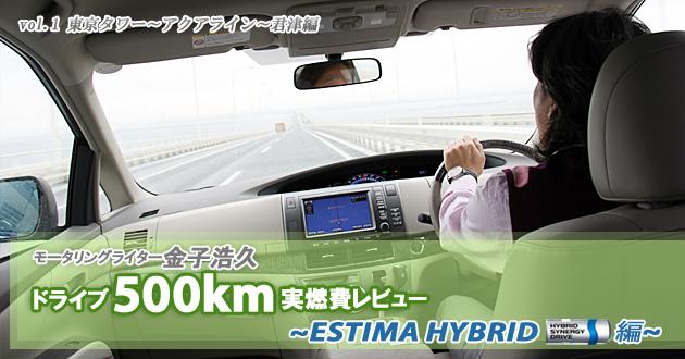 トヨタ エスティマハイブリッド 実燃費レビュー【vol.1 0-100km】