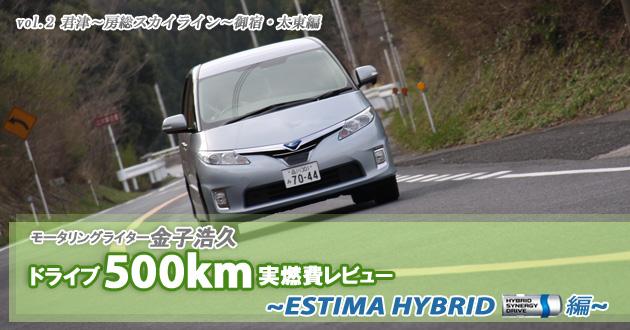 トヨタ エスティマハイブリッド 実燃費レビュー【vol.2 100-200km】