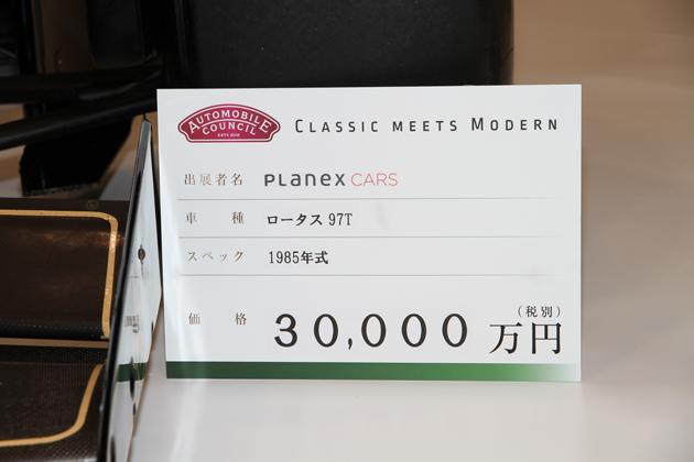 1985年型 ロータス 97T(販売価格:3億円)