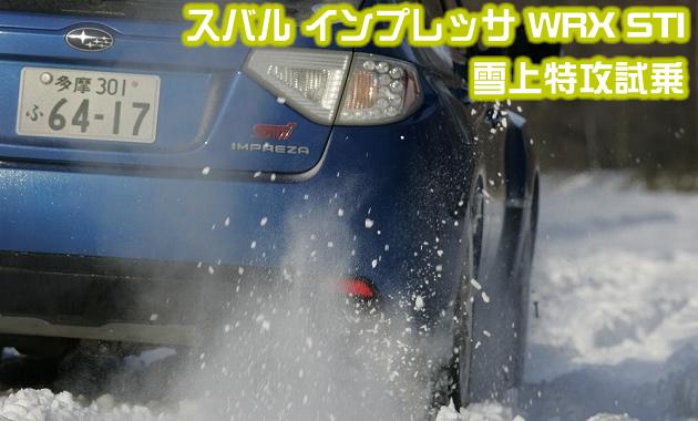 マリオ二等兵が行く!! スバル インプレッサ WRX STI 雪上特攻試乗