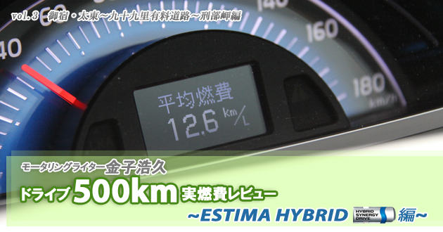 トヨタ エスティマハイブリッド 実燃費レビュー【vol.3 200-300km】