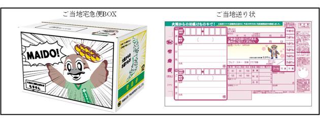 「もずやん」がデザインされたご当地宅急便BOXとご当地送り状