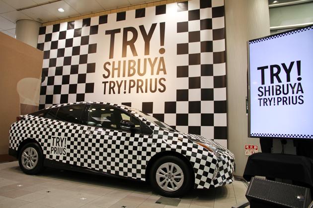 「TRY! SHIBUYA TRY! PRIUS」にて用意されたチェッカー柄のプリウス