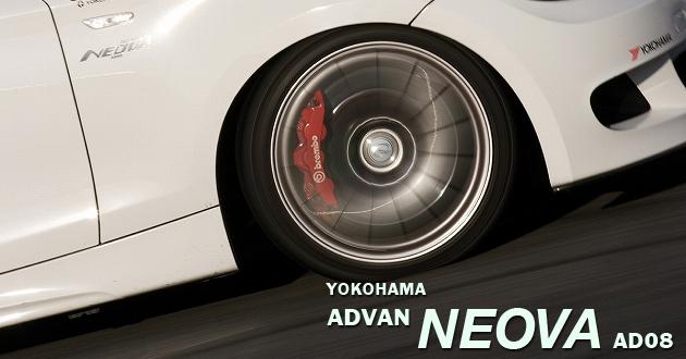 ヨコハマタイヤ アドバンネオバAD08 試乗インプレッション