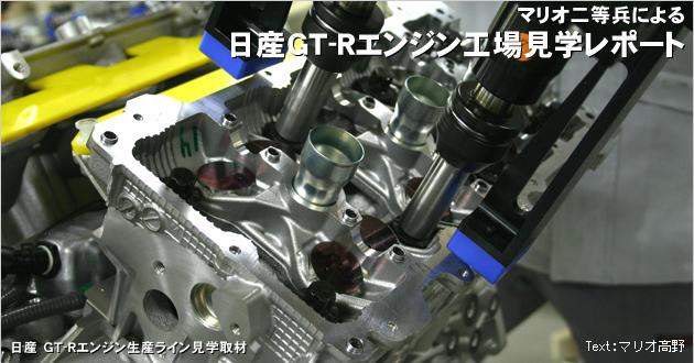 マリオ二等兵が行く!! 日産 GT-R エンジン 工場見学レポート