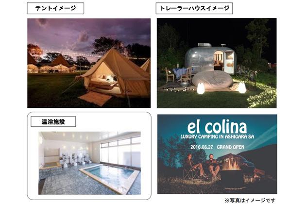 東名高速・EXPASA 足柄(上り)に誕生したグランピング施設「el colina(エルコリーナ)」