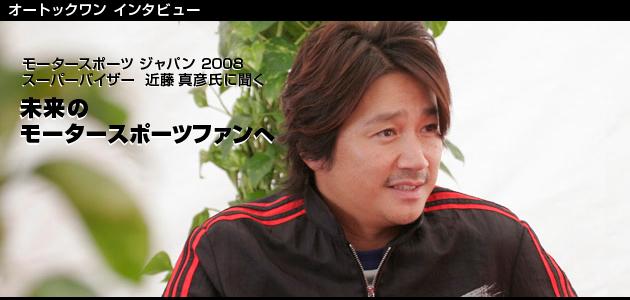 近藤真彦氏インタビュー|モータースポーツジャパン2008