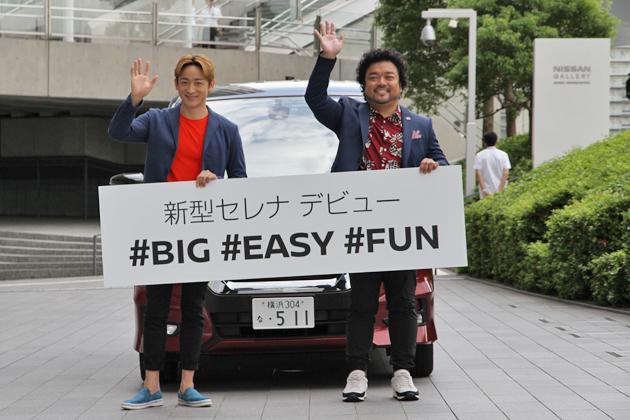 【発表会レポート】日産 新型 セレナ 公道デビュー「#BIG #EASY #FUN」[2016年8月24日水曜日/日産グローバル本社]