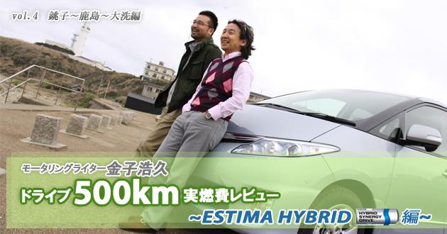トヨタ エスティマハイブリッド 実燃費レビュー【vol.4 300-400km】