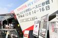 世界耐久富士6時間WECグリッドセレモニーガール発表