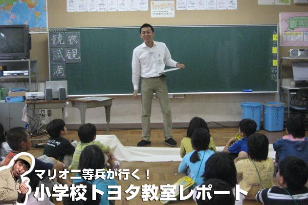 マリオ二等兵が行く! 小学校トヨタ教室レポート