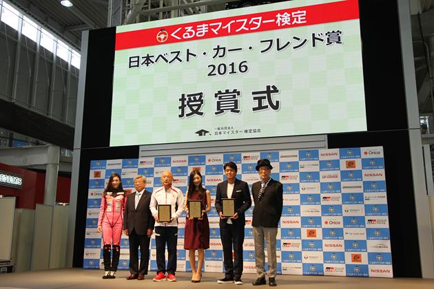 第4回くるまマイスター検定、11月27日(日)全国10会場に規模を拡大して開催!