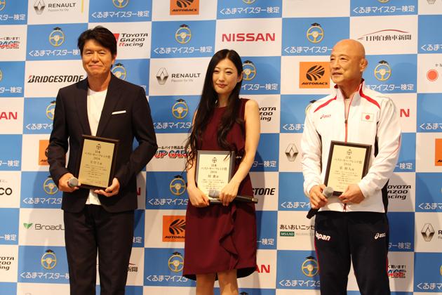 日本ベスト・カー・フレンド賞を受賞した(左)ヒロミさん(中)壇蜜さん(右)栄和人さん