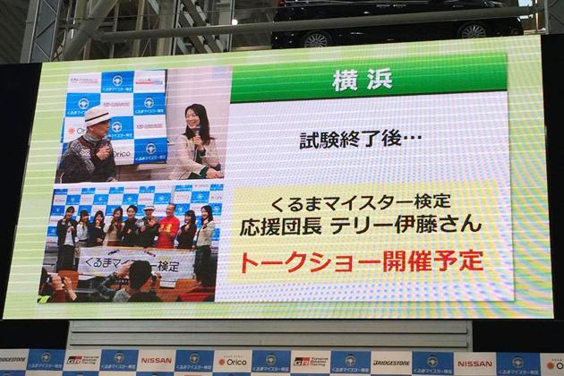 第4回 くるまマイスター検定の横浜会場では、日産グローバル本社ギャラリーにて受験が実施される
