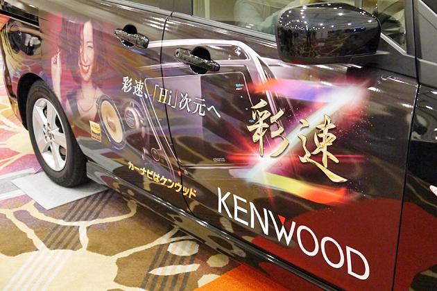 ケンウッド 彩速ナビゲーション発表会