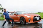 GT-R 2017年モデルはやっぱ「凄い!楽しい!お買い得!」(1点を除いて)/日産 新型 GT-R 公道試乗レポート
