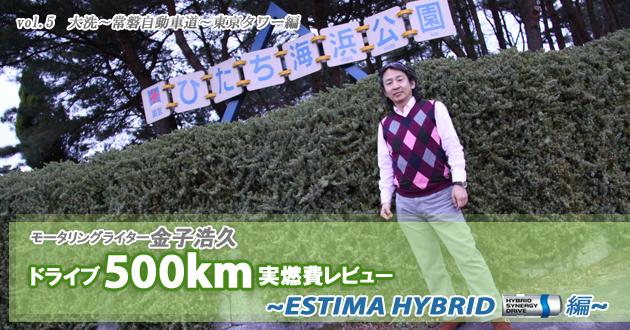 トヨタ エスティマハイブリッド 実燃費レビュー【vol.5 400-500km】