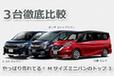 セレナ/ステップワゴン/ヴォクシーを徹底比較 ~やっぱり売れてる!Mサイズミニバンのトップ3~