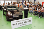 限定30台に購入希望者20倍超!オーテックジャパン創立30周年記念モデル「マーチボレロA30」出荷式