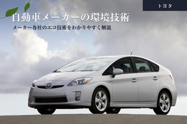 トヨタのエコカー技術