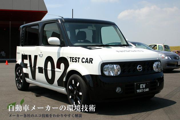 日産の次世代エコカーは電気自動車