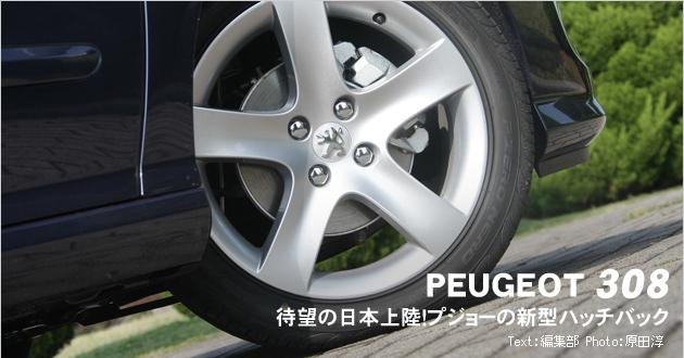 プジョー 308 新型車解説