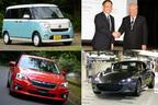 新型インプレッサ発表!すでに約6千台受注!トヨタとスズキが業務提携!ほか【人気記事ランキングTOP5】