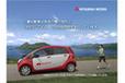 三菱環境CMイメージ