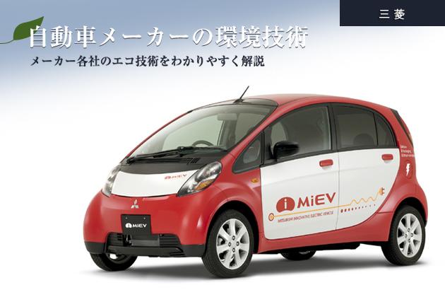 三菱のエコカー技術