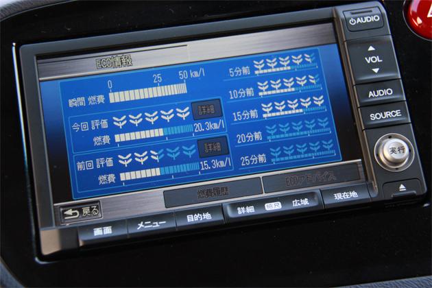 Honda インターナビシステムで燃費ティーチング機能を搭載しています。