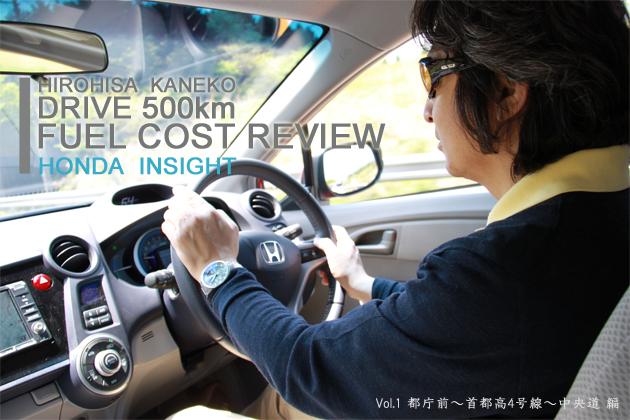 ホンダ インサイト 実燃費レビュー【vol.1 0-100km】